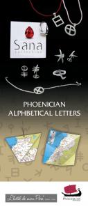 Lettres phéniciennes©Sana Collection